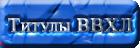 Награды Лиги ВВХЛ!